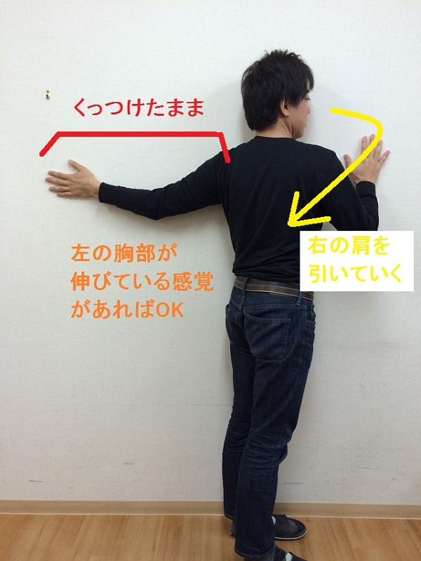 大胸筋・小胸筋のストレッチ2