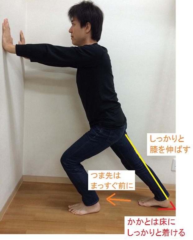 腓腹筋のストレッチ1
