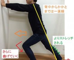 腓腹筋のストレッチ2