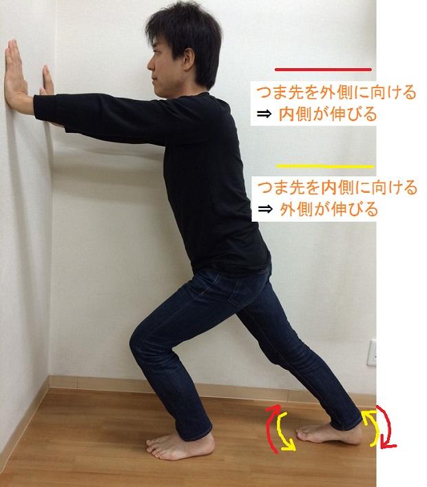 腓腹筋のストレッチ3