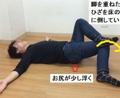 股関節凱旋筋群のストレッチ