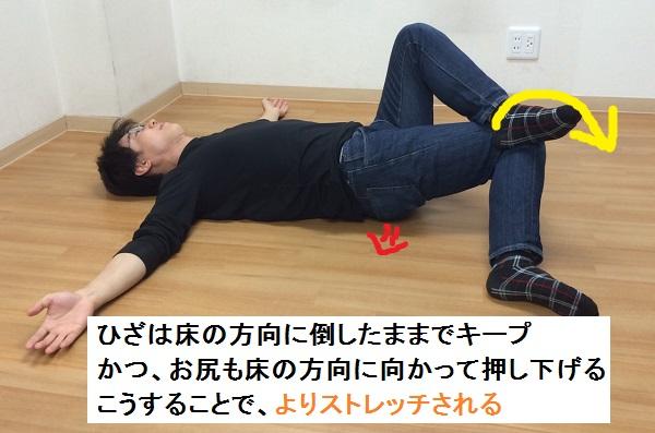 股関節外旋筋群のストレッチ2