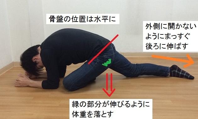 梨状筋のストレッチ方法3