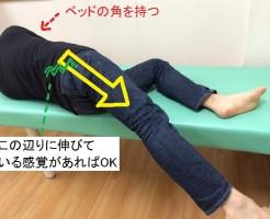 腰方形筋のストレッチ2