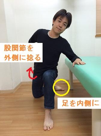 大腿筋膜張筋のストレッチ1