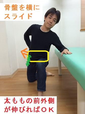 大腿筋膜張筋のストレッチ2