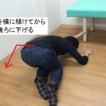 広背筋のストレッチ方位1